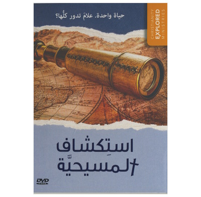 Christianity Explored DVD (Arabic)