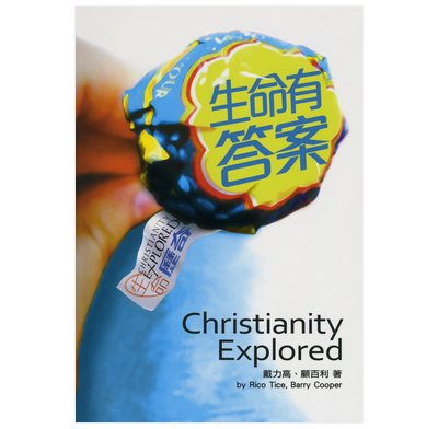 Christianity Explored Book (Traditional Chinese)