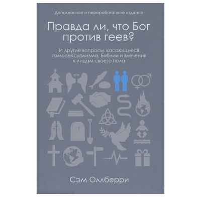 Is God Anti-Gay? (Russian)