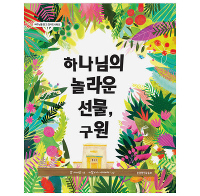 The Garden, the Curtain and the Cross (Korean)