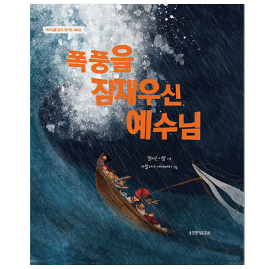 The Storm that Stopped (Korean)